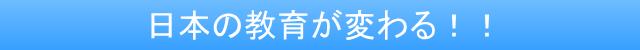 日本の教育が変わる!!